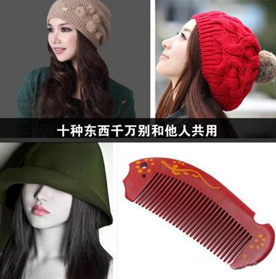 帽子和梳子 根据美国疾控中心意见,帽子和梳子直接接触头部,共用恐怕